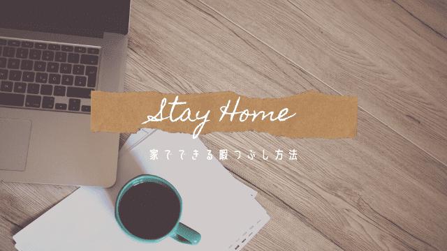 【1人でも超楽しい】在宅ぼっち直伝!今すぐ家でできる暇つぶし方法