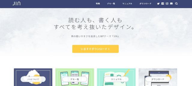 JINのトップ画面