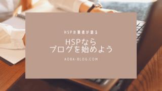【ストレス解消】HSPこそブログ運営をすべき理由【相性最高】