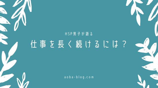 【HSP男子必見】仕事が続かない原因と対処法【実体験から紹介】
