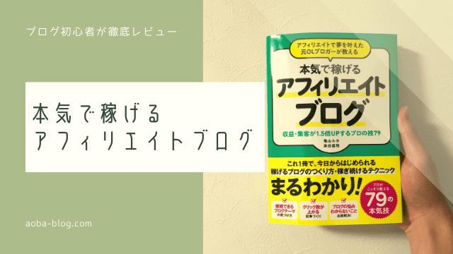 【レビュー】『本気で稼げるアフィリエイトブログ』は初心者必読の本!