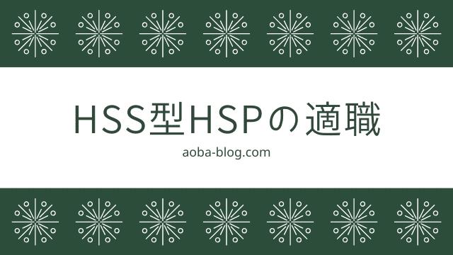 HSS型HSPの適職を5つ紹介【体験談あり】