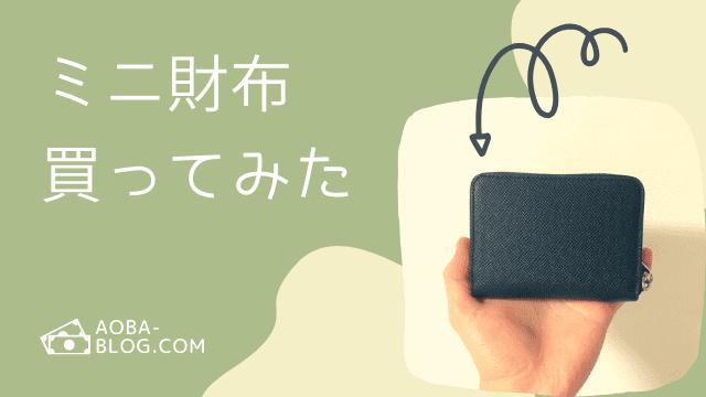 【レビュー】脱長財布に成功!初心者におすすめの安いミニ財布を見つけた話