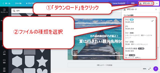 canvaの画像ダウンロード画面