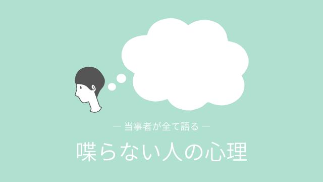 喋らない人って心の中で何を考えているの?【当事者が暴露します】
