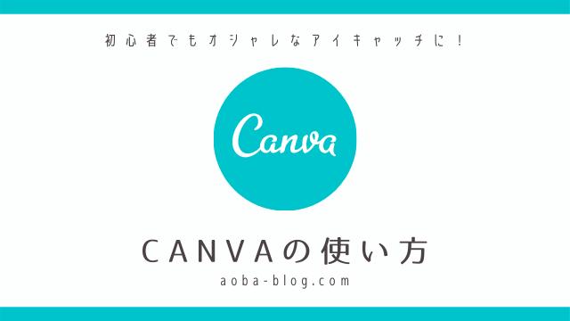 【初心者でも楽々おしゃれに】ブログのアイキャッチ作成はcanvaでOK