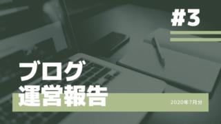 【ブログ運営報告】3ヶ月目の結果は…?