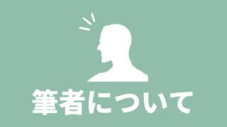 【運営者情報】アオバのプロフィール・ブログの発信内容について