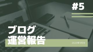 【ブログ運営報告】5ヶ月目の成果は?
