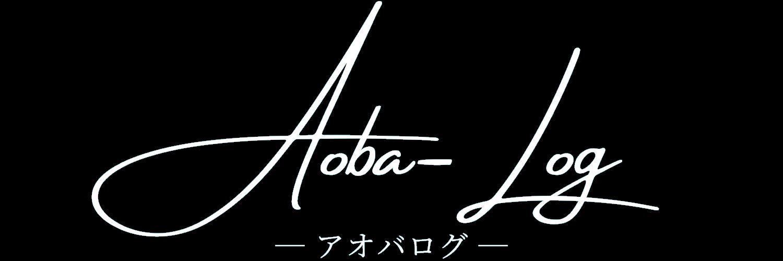 アオバログ